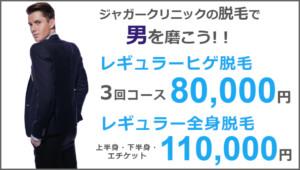 渋谷の医療脱毛ならジャガークリニック