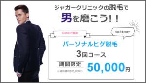渋谷医療脱毛キャンペーン