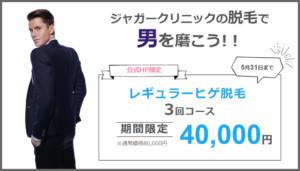渋谷駅医療脱毛_レギュラーヒゲ脱毛_画像SP
