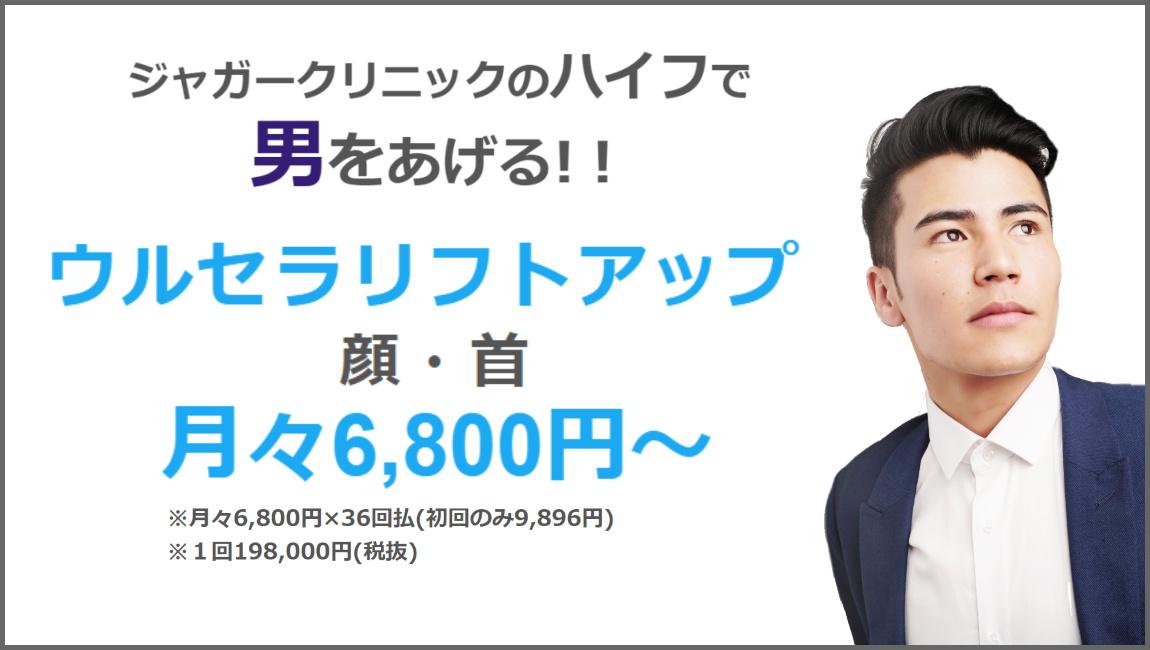 【公式】ジャガークリニック渋谷 メンズ医療脱毛・美容クリニック