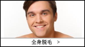 渋谷男性脱毛クリニックコース_全身脱毛