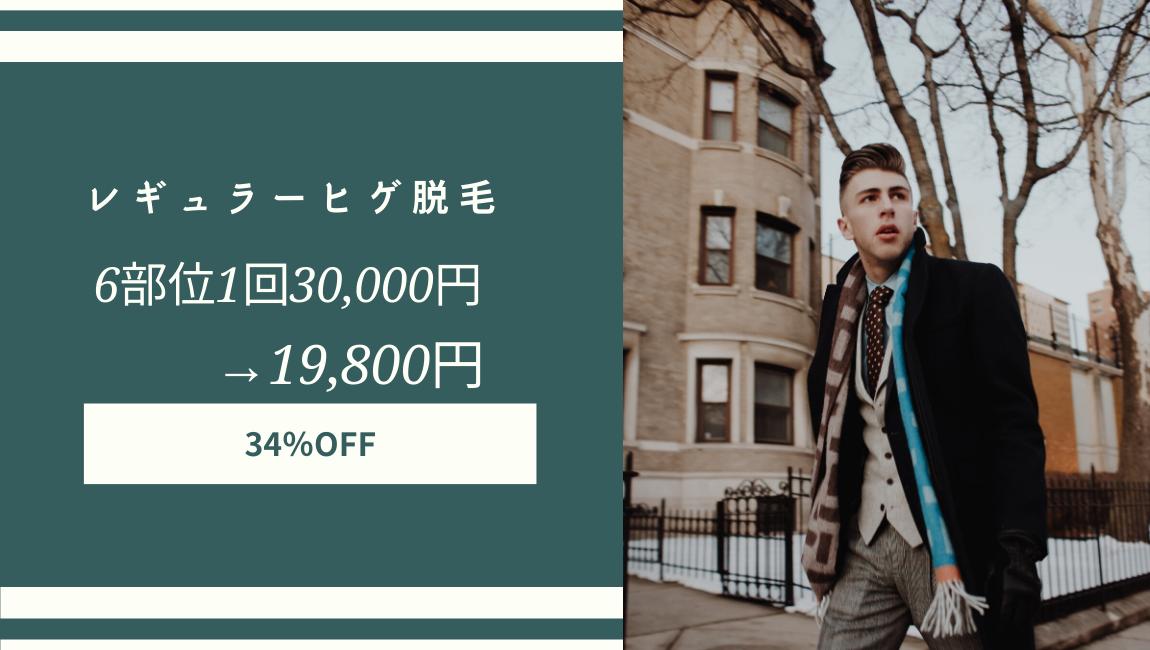 【公式】ジャガークリニック渋谷|メンズ医療脱毛・美容クリニック